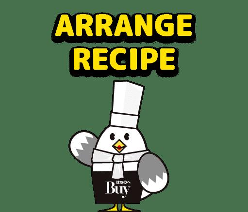 BUY8アレンジレシピ