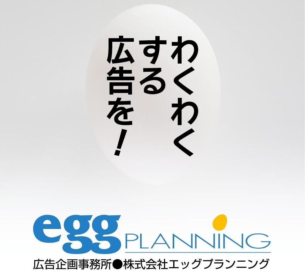 株式会社エッグプランニング