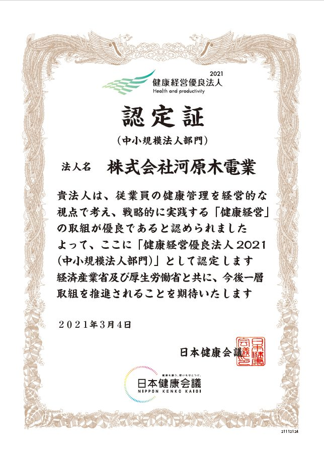 株式会社河原木電業