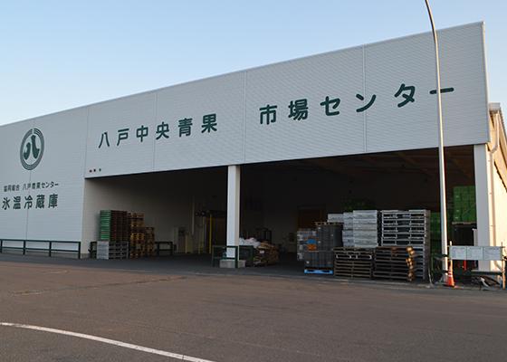 八戸中央青果株式会社