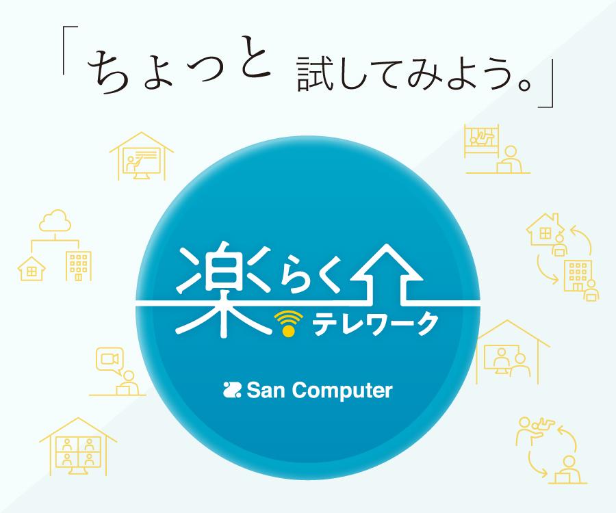 株式会社サン・コンピュータ